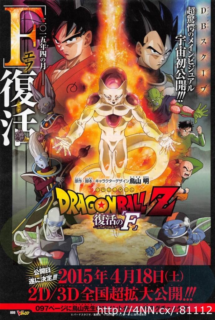 Dragon Ball Z - Fukkatsu no F - reveal